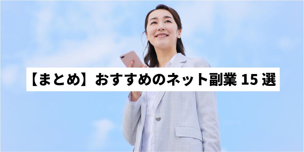 【まとめ】おすすめのネット副業15選