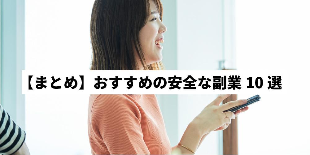【まとめ】おすすめの安全な副業10選