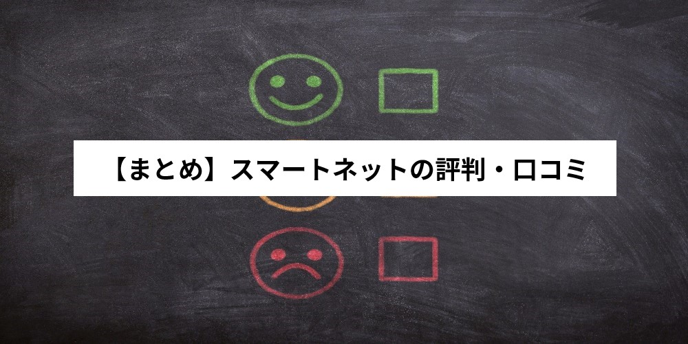 【まとめ】スマートネットの評判・口コミ