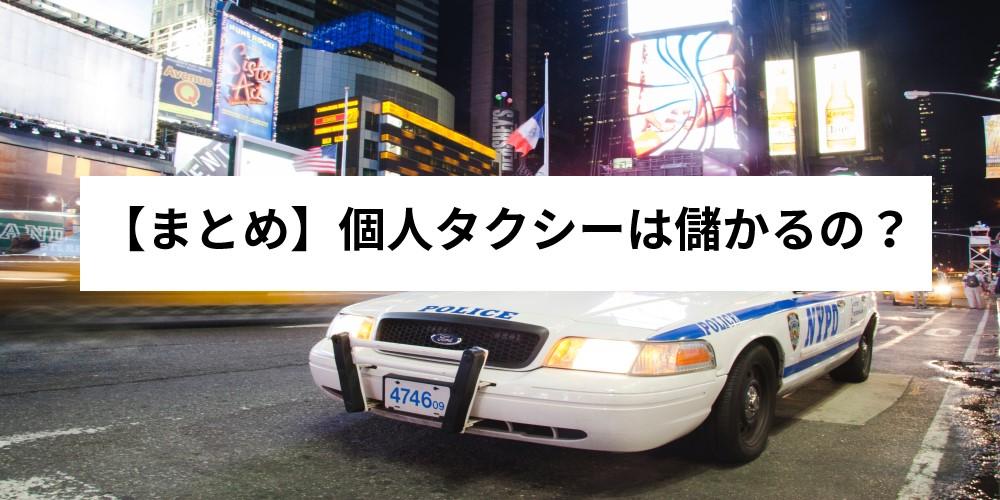 【まとめ】個人タクシーは儲かるの?