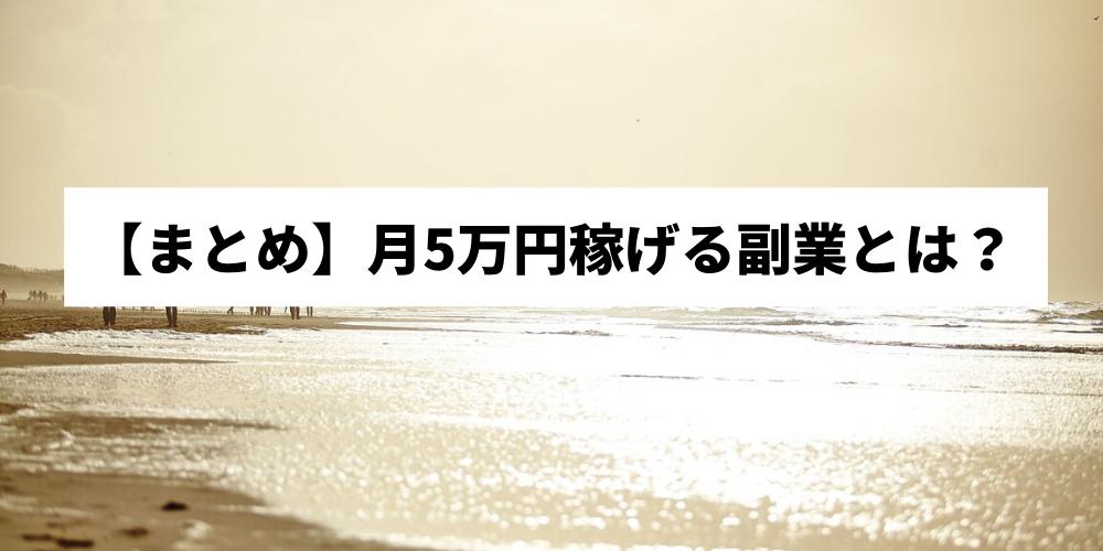 【まとめ】月5万円稼げる副業とは?
