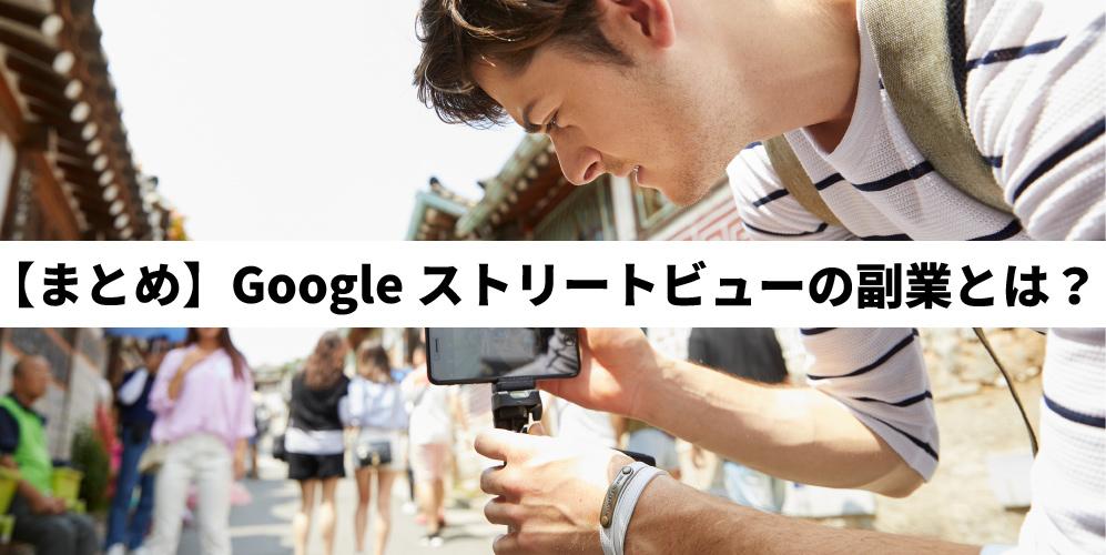 【まとめ】Googleストリートビューの副業とは?