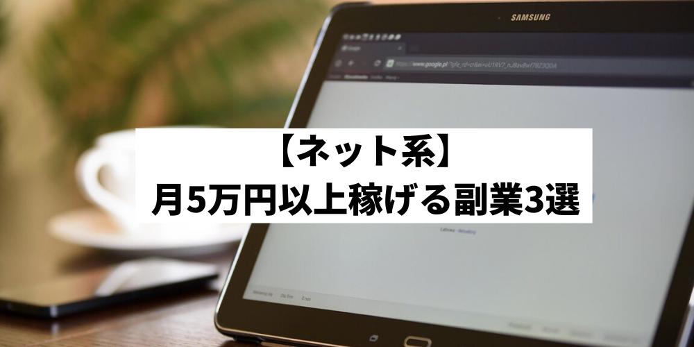 【ネット系】月5万円以上稼げる副業3選