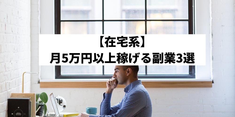 【在宅系】月5万円以上稼げる副業3選