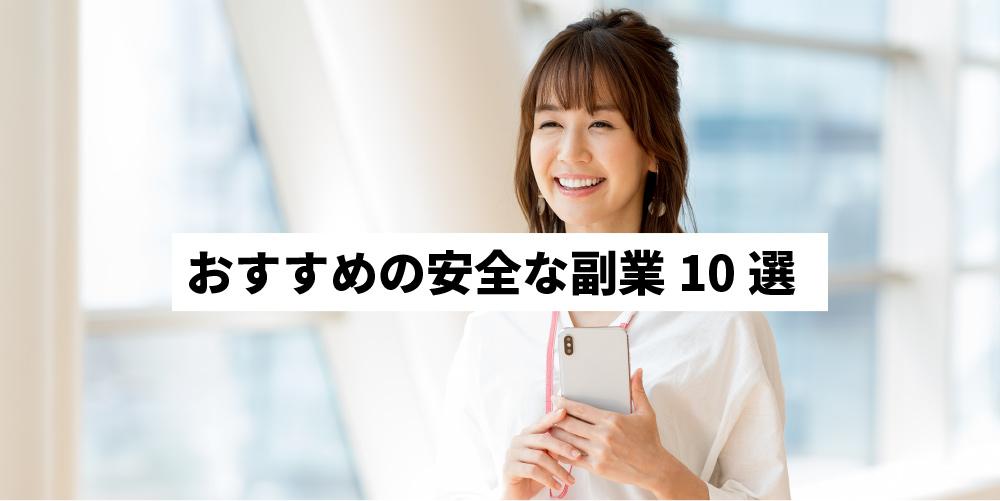 おすすめの安全な副業10選
