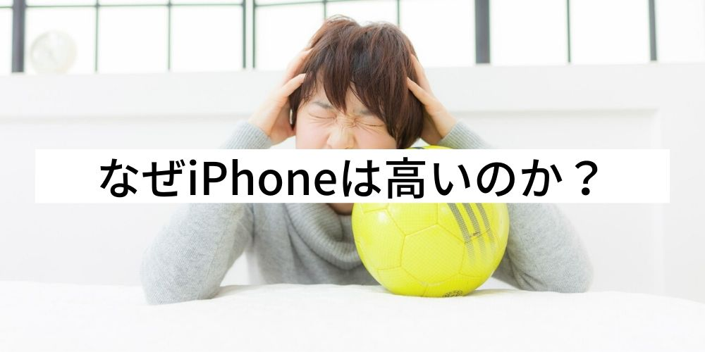 なぜiPhoneは高いのか?