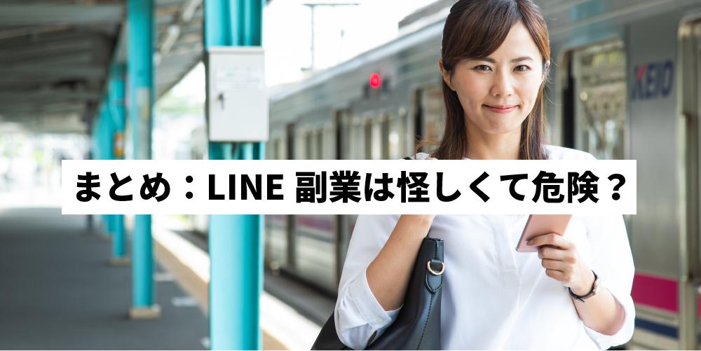 まとめ:LINE副業は怪しくて危険?
