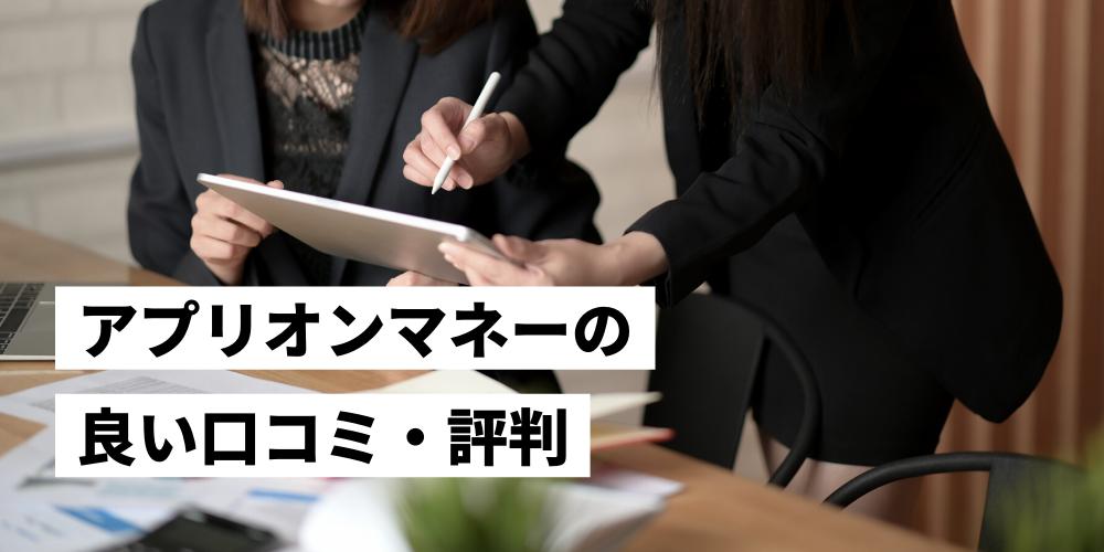 アプリオンマネーの良い口コミ・評判