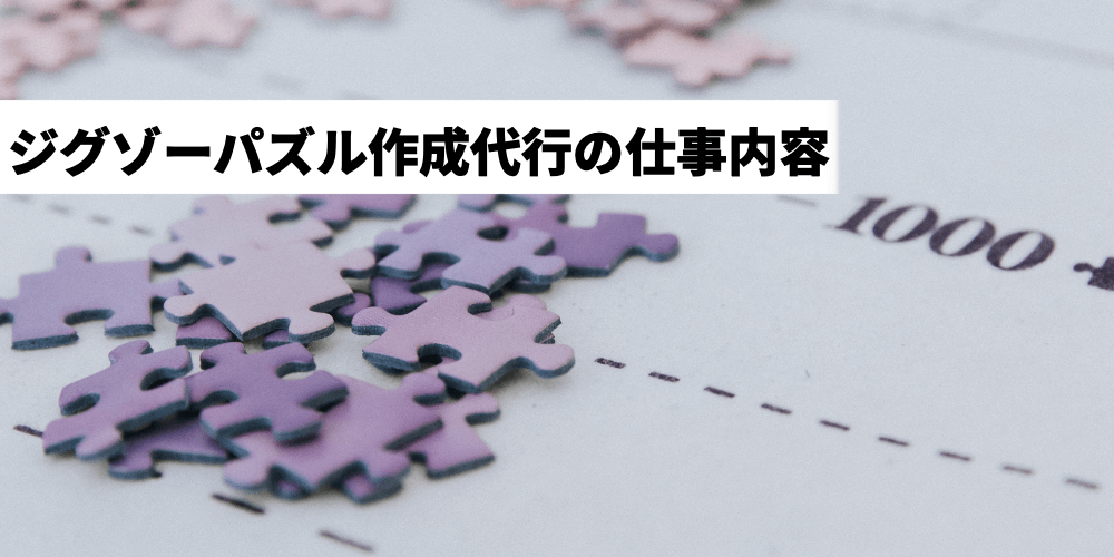 ジグゾーパズル作成代行の仕事内容