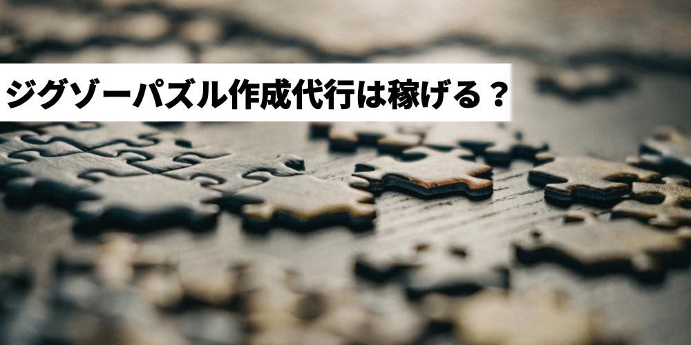 ジグゾーパズル作成代行は稼げる?