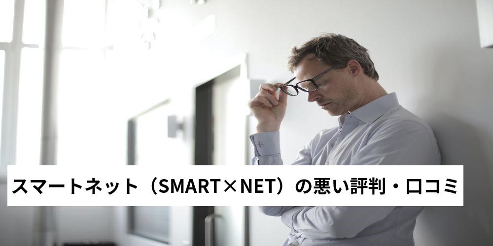 スマートネット(SMART×NET)の悪い評判・口コミ