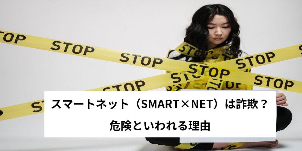 スマートネット(SMART×NET)は詐欺?危険といわれる理由