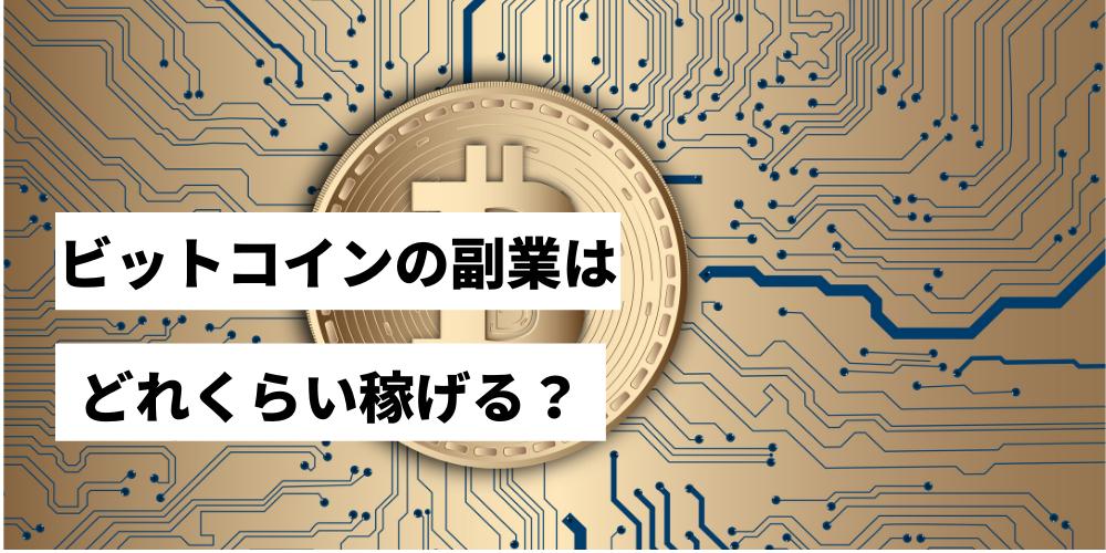 ビットコインの副業はどれくらい稼げる?