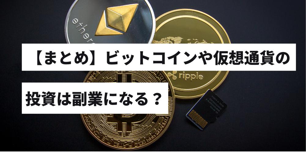 【まとめ】ビットコインや仮想通貨の投資は副業になる?