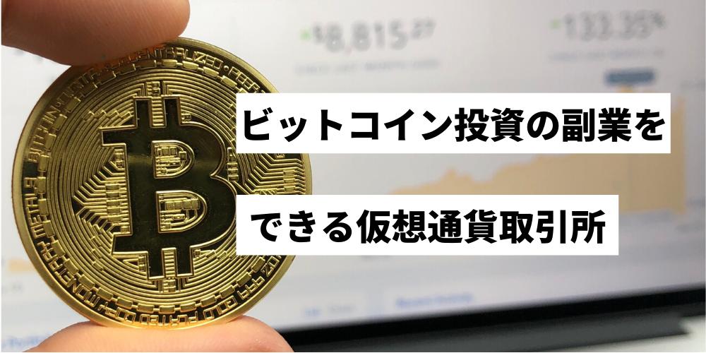 ビットコイン投資の副業をできる仮想通貨取引所