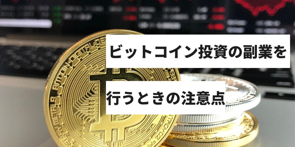 ビットコイン投資の副業を行うときの注意点