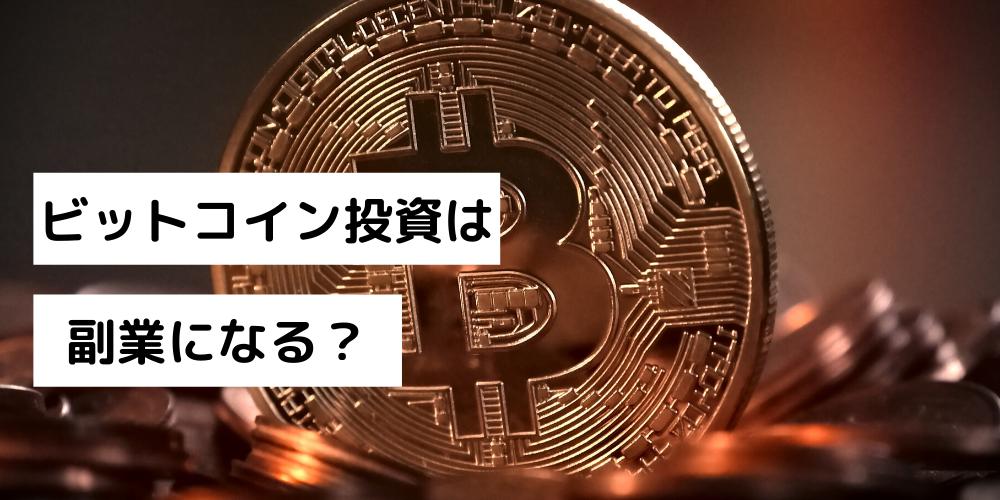 ビットコイン投資は副業になる?