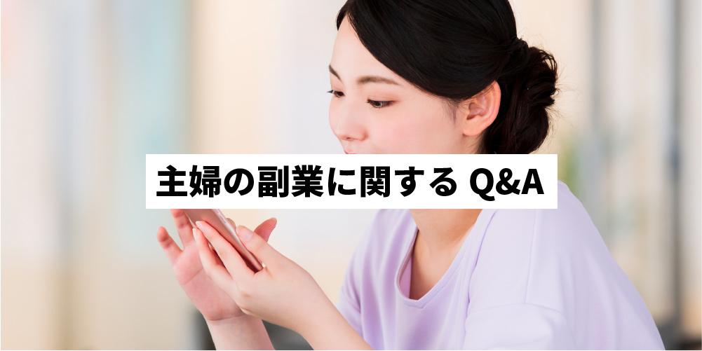 主婦の副業に関するQ&A