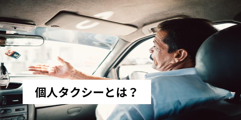 個人タクシーとは?