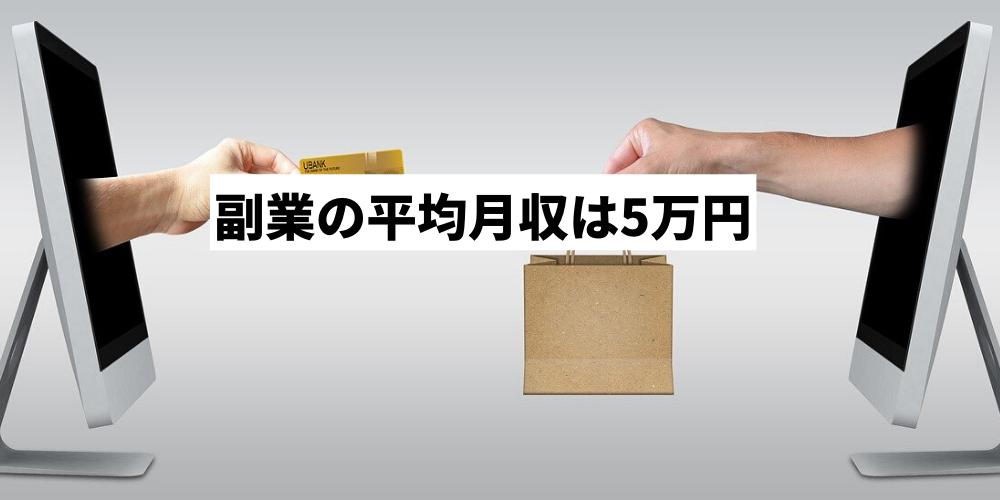 副業の平均月収は5万円