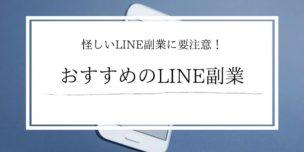 おすすめのLINE副業15選!怪しいLINE副業に要注意!