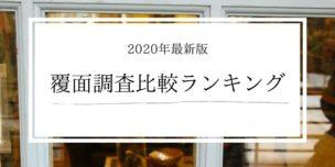 【2020年最新版】おすすめの覆面調査サイト比較ランキング!