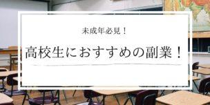【未成年】高校生におすすめの副業ランキング10選!
