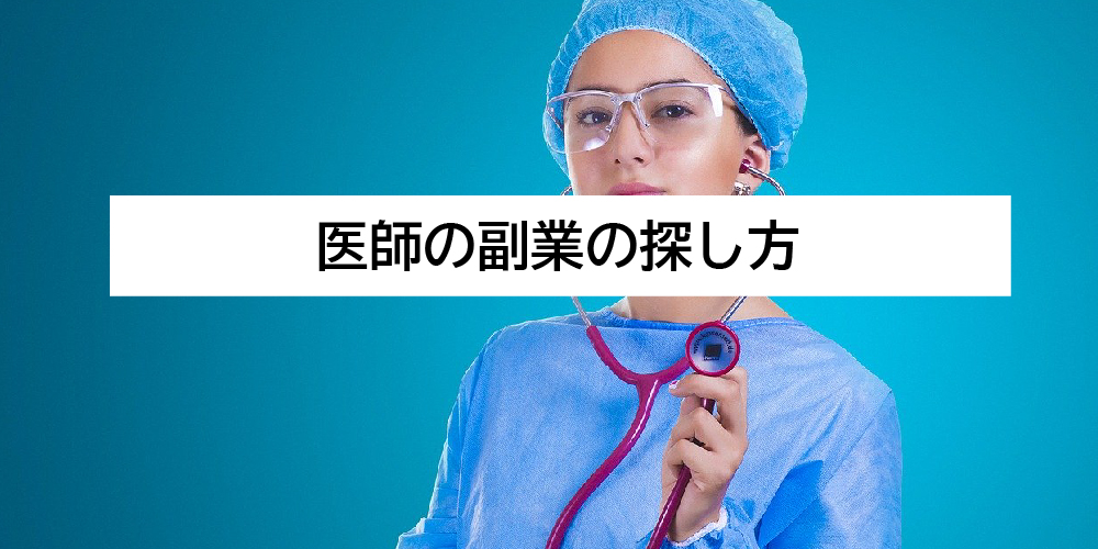 医師の副業の探し方