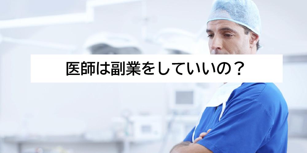 医師は副業をしていいの?