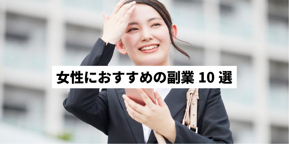 女性におすすめの副業10選