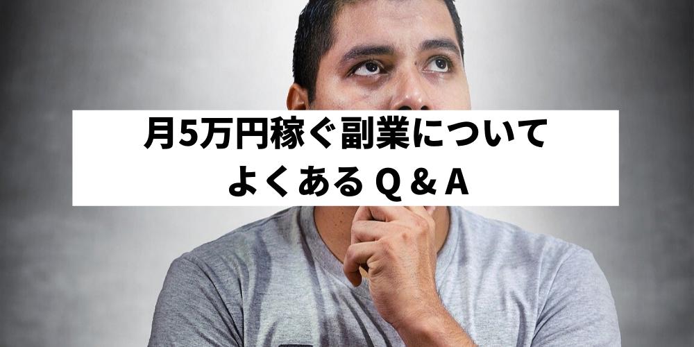 月5万円稼ぐ副業についてよくある Q & A