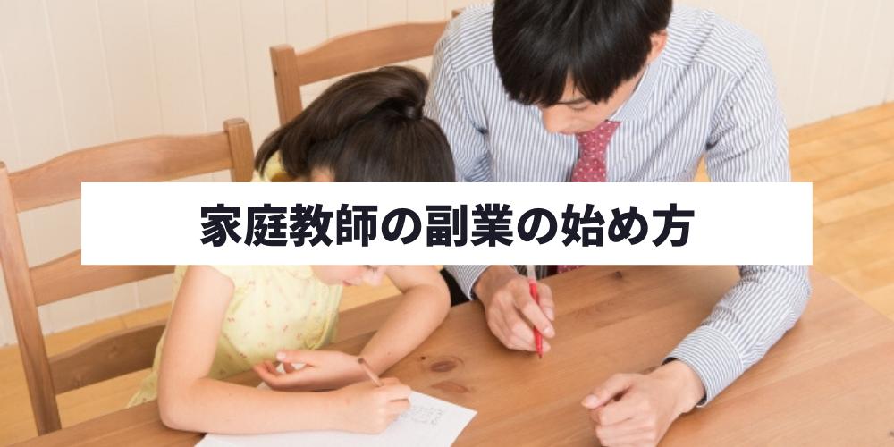 家庭教師の副業の始め方