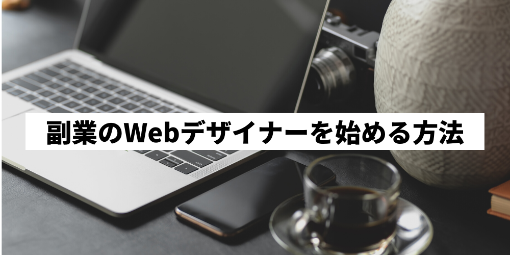 副業のWebデザイナーを始める方法