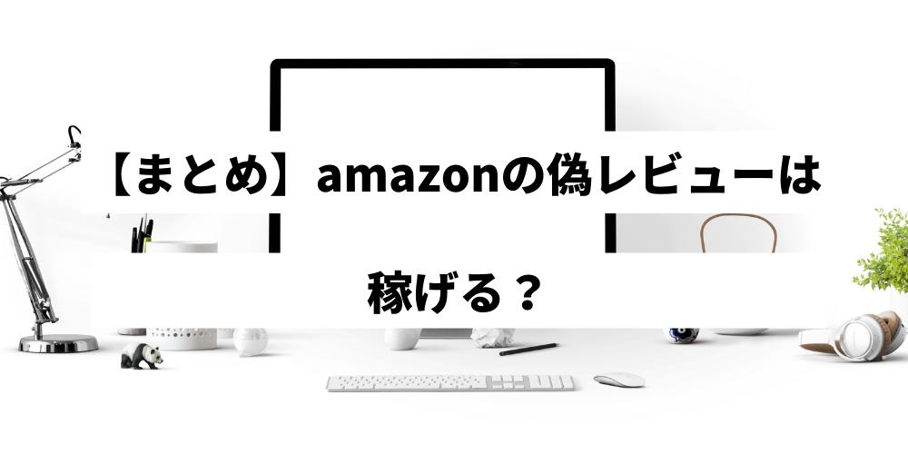 【まとめ】amazonの偽レビューは稼げる?