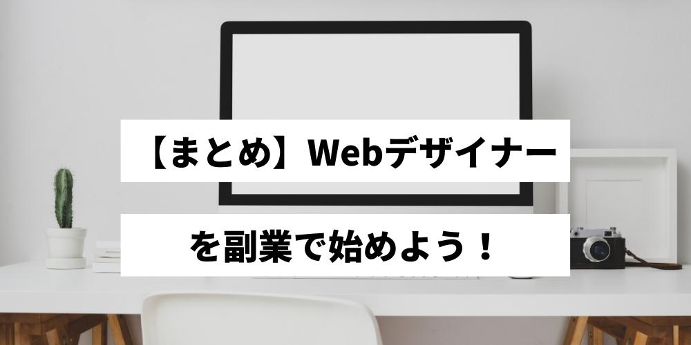 【まとめ】Webデザイナーを副業で始めよう!