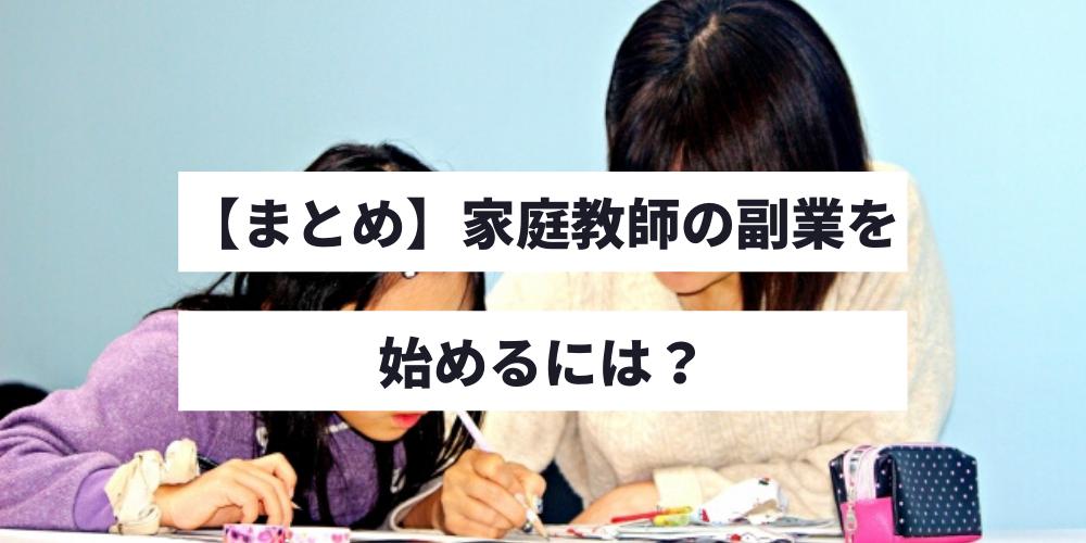 【まとめ】家庭教師の副業を始めるには?