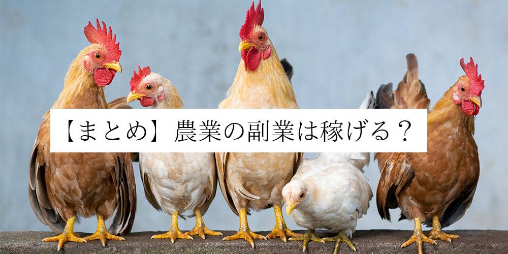 【まとめ】農業の副業は稼げる?
