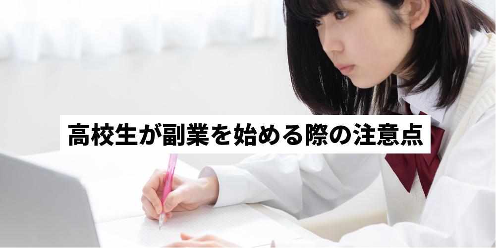 高校生が副業を始める際の注意点