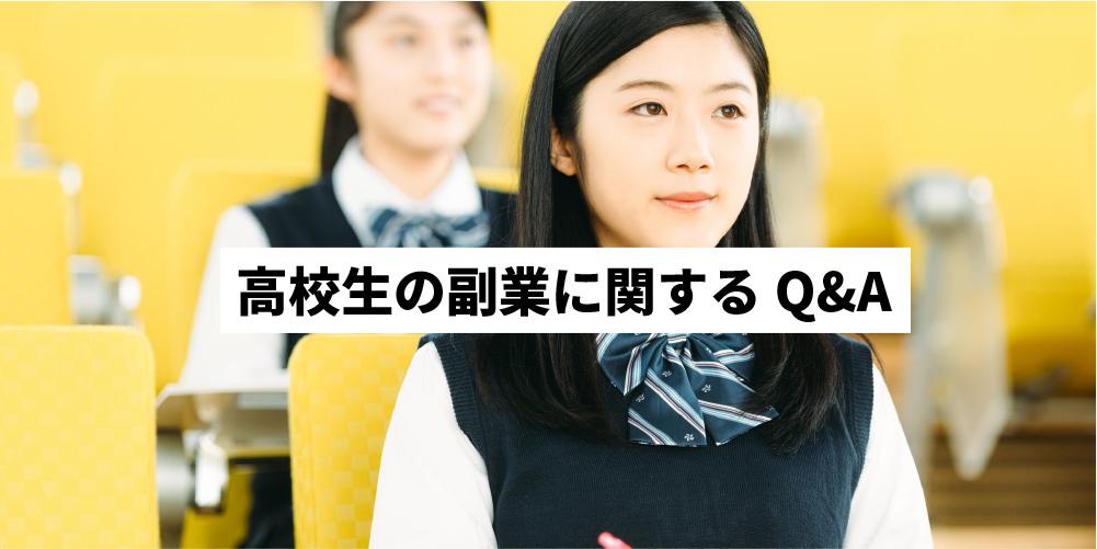 高校生の副業に関するQ&A