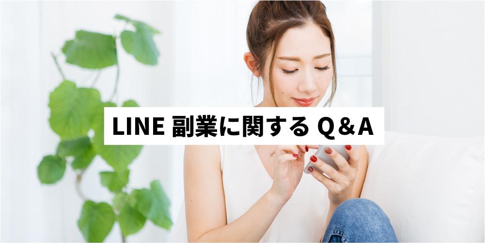 LINE副業に関するQ&A