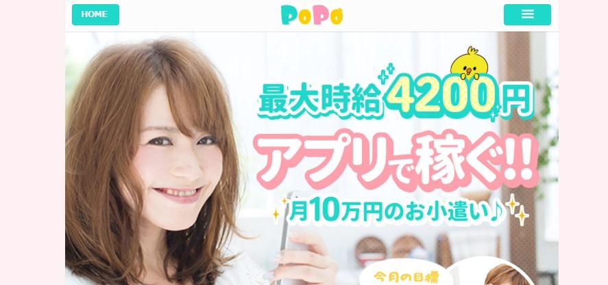POPO2