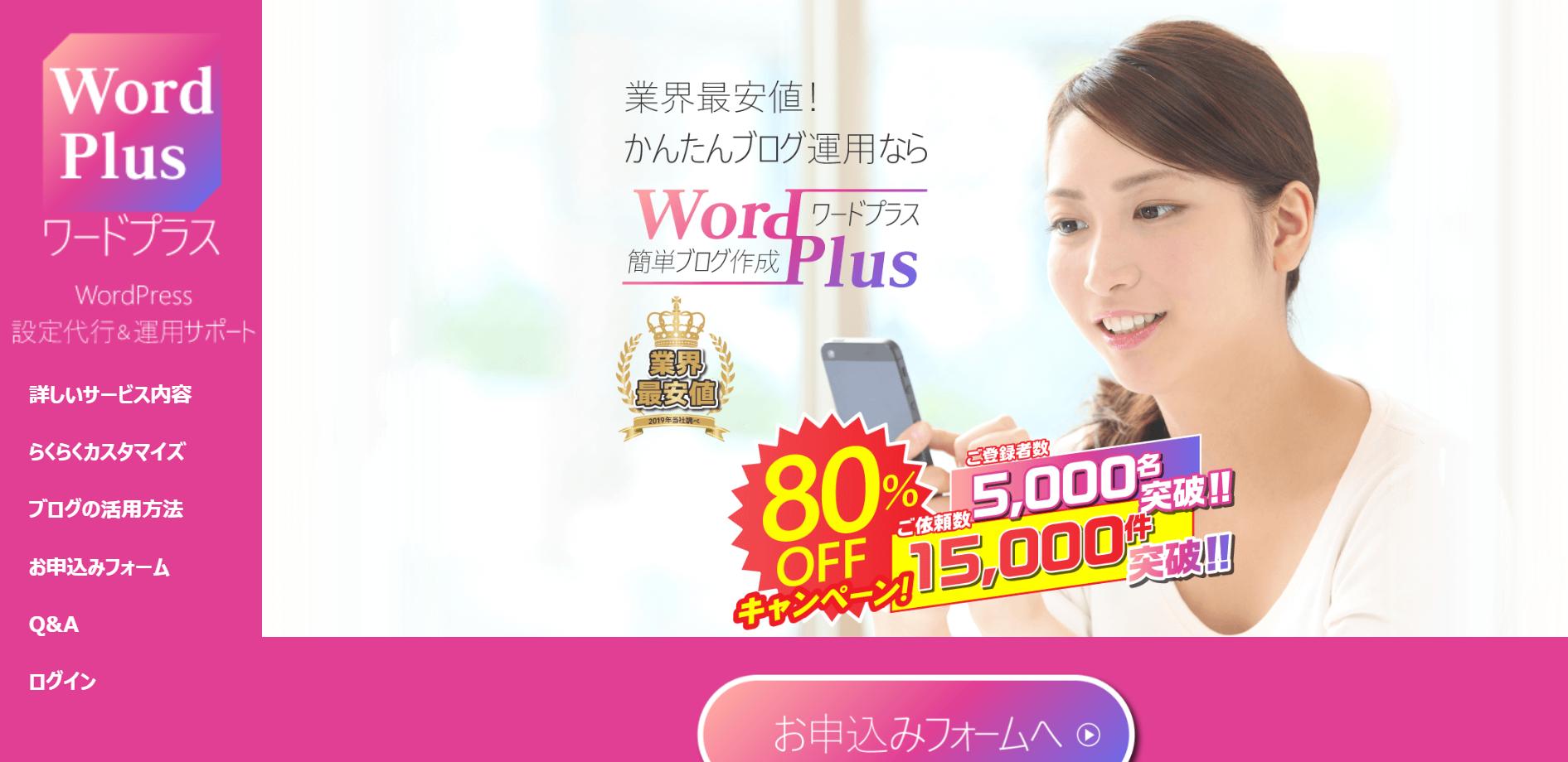 WordPlus(ワードプラス)