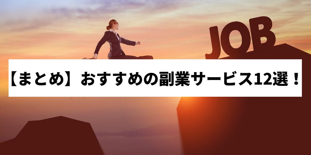 【まとめ】おすすめの副業サービス12選!