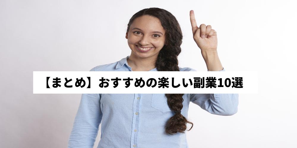 【まとめ】おすすめの楽しい副業10選