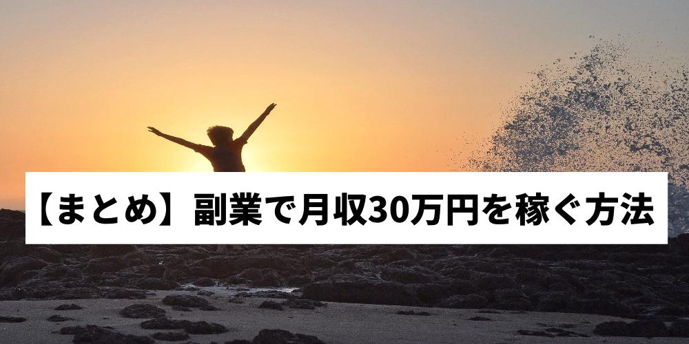 【まとめ】副業で月収30万円を稼ぐ方法