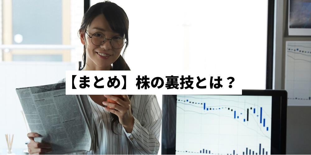 【まとめ】株の裏技とは?