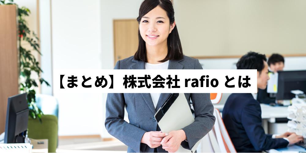 【まとめ】株式会社rafioとは