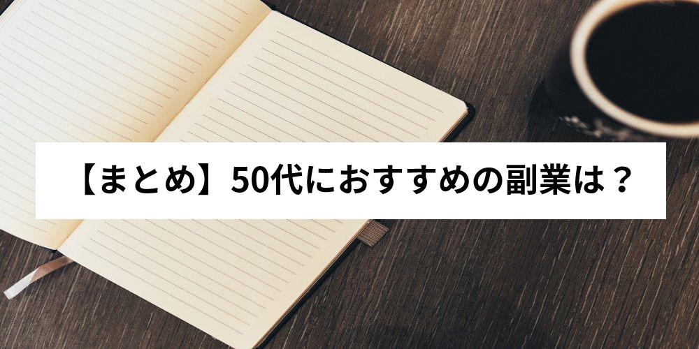 【まとめ】50代におすすめの副業は?