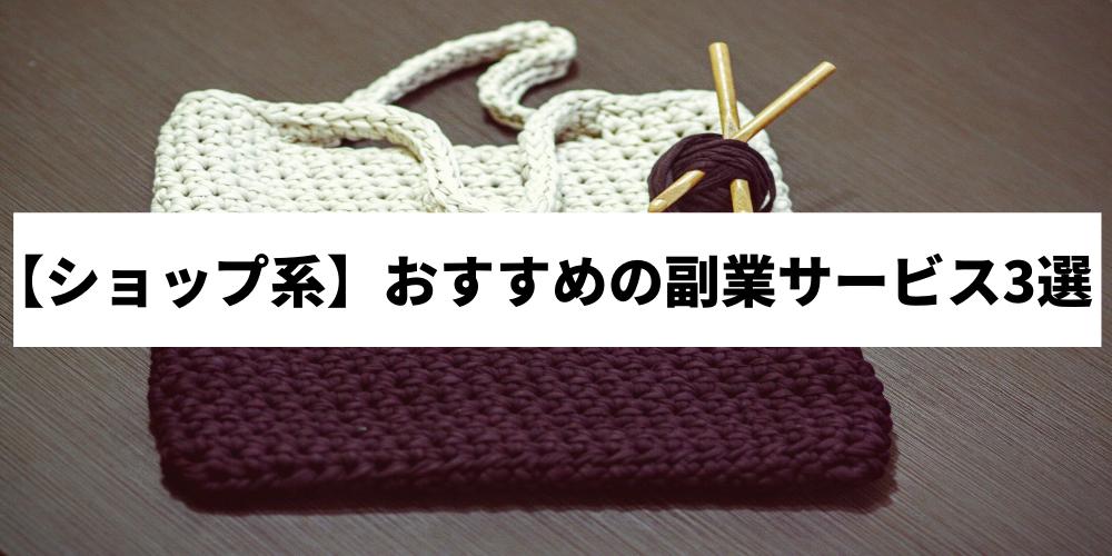 【ショップ系】おすすめの副業サービス3選