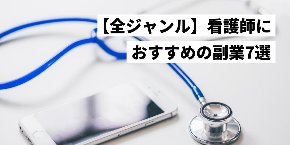 【全ジャンル】看護師におすすめの副業7選